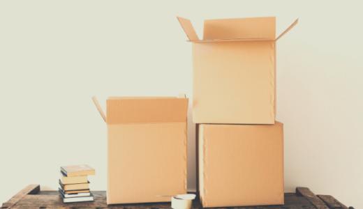 断捨離後の不用品は宅配買取で処分しょう!無料で利用できる宅配買取5社厳選