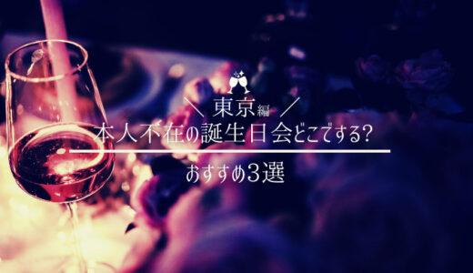 本人不在の誕生日会の場所で東京のおすすめ3選|推しが産まれた日に感謝!