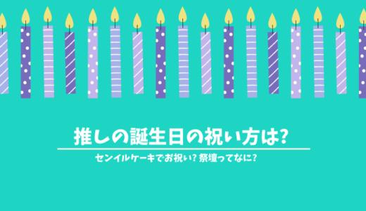 推しの誕生日の祝い方は?誕生祭はセンイルケーキでお祝い?祭壇ってなに?