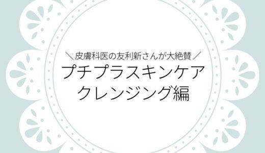 友利新プチプラクレンジングおすすめメーカーは?日本の洗顔料二大巨頭を紹介!