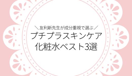 友利新スキンケアプチプラ化粧水は?皮膚科医が成分で選ぶベスト3を紹介!