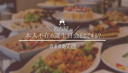 本人不在の誕生日会で名古屋おすすめ7選|自担を可愛くお祝いしょう!