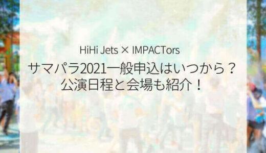 サマパラ2021一般申込はいつから?公演日程と会場も紹介!
