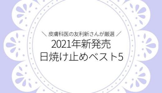 友利新日焼け止めおすすめは?2021年最新ベスト5を紹介!