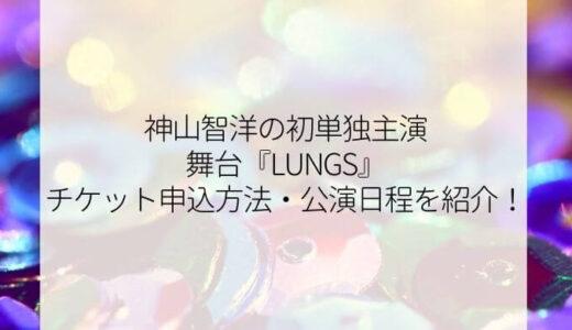 神山智洋舞台申し込み方法は?『LUNGS』カード枠や公演日程も紹介!
