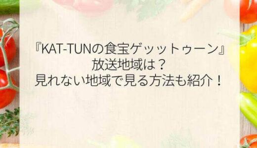 「KAT-TUNの食宝ゲッットゥーン」の放送地域は?関西で放送されるのか見れない地域で見れる方法も紹介!