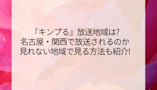 キンプるの放送地域は?名古屋・関西で放送されるのか見れない地域で見る方法も紹介!