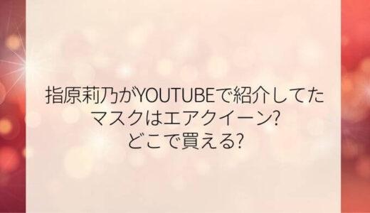 指原莉乃がYouTubeで紹介していたマスクはエアクイーン?どこで買える?