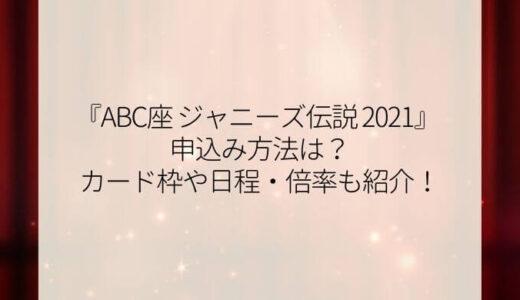 えび座2021『ジャニーズ伝説』申込み方法は?カード枠や日程・倍率も紹介!