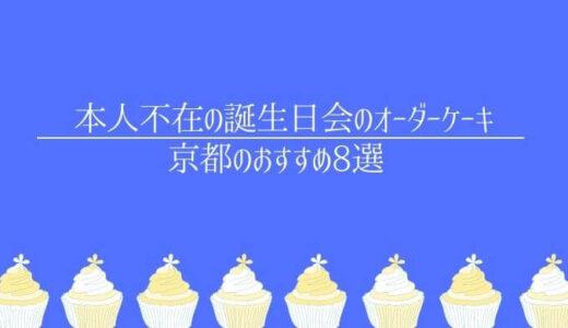 本人不在の誕生日会のケーキ京都8選|推しが生まれた大切な日をお祝い!