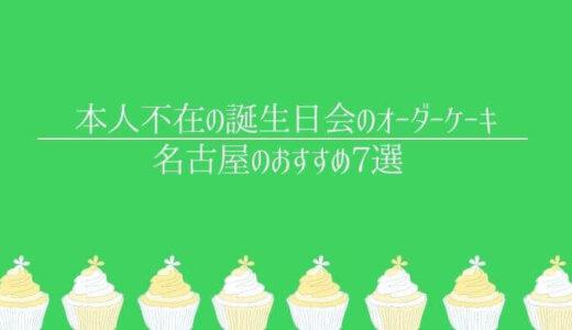 本人不在の誕生日会のケーキ名古屋7選|推しが生まれた尊い日をお祝いしょう!