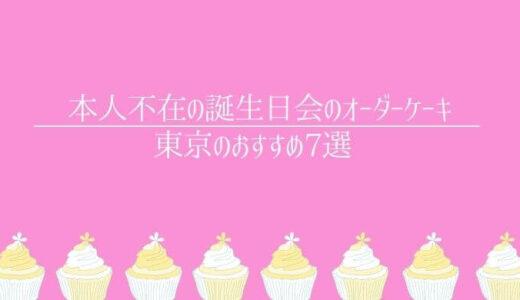 本人不在の誕生日会のケーキ東京7選|可愛いデザインでお祝いしょう!