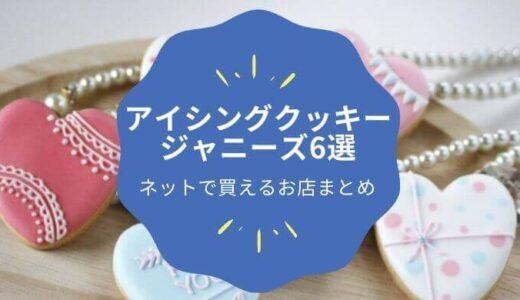 アイシングクッキーオーダージャニーズ6選|ネットで買えるお店まとめ!