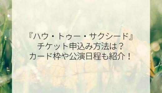 増田貴久舞台2021『ハウ・トゥー・サクシード』チケット申込み方法は?カード枠や公演日程も紹介!