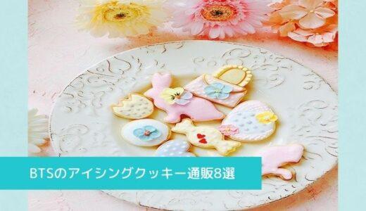 BTSのアイシングクッキー通販8選 センイルイベントを楽しもう!