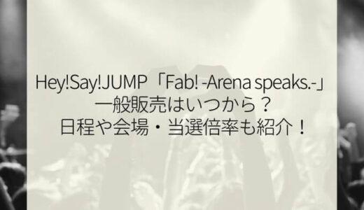 Hey!Say!JUMPアリーナツアー2021一般販売はいつから?日程や会場・当選倍率も紹介!