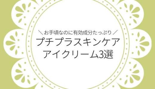 友利新プチプラアイクリームでおすすめ3選|お手頃なのに有効成分たっぷり!